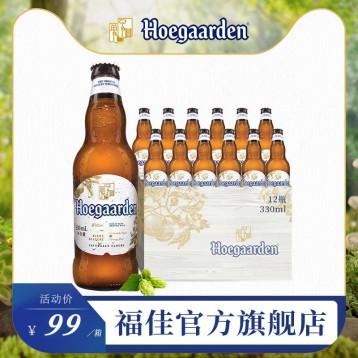 临期清仓【5月-7月】Hoegaarden福佳白啤酒330ml*12瓶装
