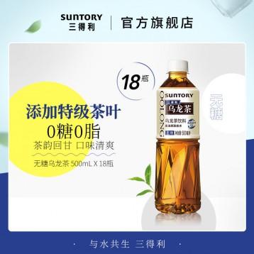 特級茶葉制【0脂0糖】三得利SUNTORY 烏龍茶 500ml*15瓶箱裝