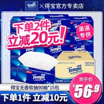 天然无香【好价】Tempo得宝抽纸 4层加厚90抽15包箱装