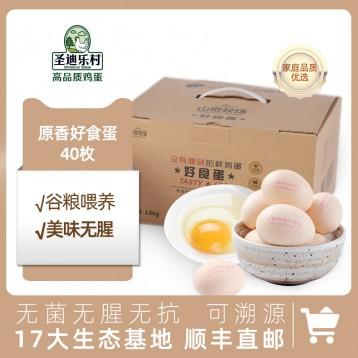 国宴峰会蛋品供应商:圣迪乐村 A级无菌生鸡蛋40枚