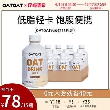 0糖0乳糖低脂高纤:oatoat燕麦奶 植物蛋白饮品15瓶