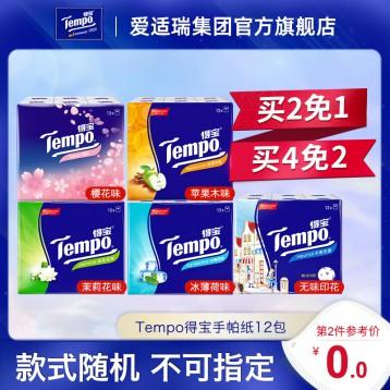 【第2件0元】Tempo得宝纸巾 手帕纸12包(5种香型随机发)