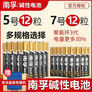 能量升级30%!南孚电池 聚能环3代 5号/7号碱性电池 12节