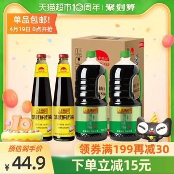 减盐30%【返10元猫超卡】李锦记 薄盐生抽1750ml*2瓶+味蚝鲜680g*2瓶