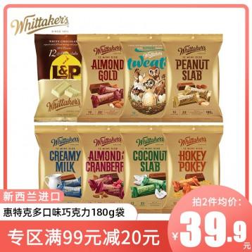 跳跳糖巧克力【新奇口味】新西兰Whittakers惠特克巧克力 8种口味可选 180g