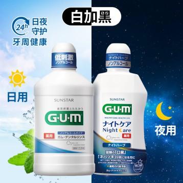 日夜护龈:GUM康齿家 日本进口牙周护理漱口水套装(日500ml+夜450ml)