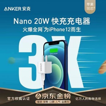 苹果原厂芯片【快3倍】Anker安克 Nano PD20W 苹果快充充电器(兼容安卓设备)