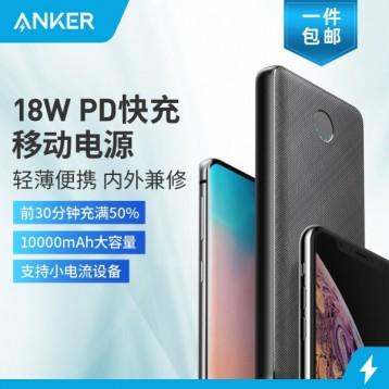 PD18W双向快充:Anker安克 超薄充电宝10000毫安时