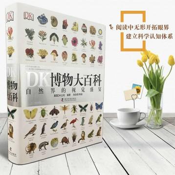 自然界的視覺盛宴【高配點讀版】《DK博物大百科》精裝中文版(11-14歲)