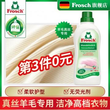 真絲羊毛專用:德國Frosch菲洛施 真絲羊毛洗滌劑750ML