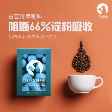 阻断66%的淀粉吸收:五味茶咖 白芸豆冷萃 速溶冻干美式纯咖啡粉