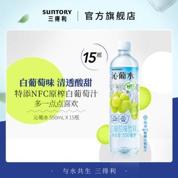添加NFC原榨白葡萄汁:SUNTORY 三得利 沁葡水白葡萄飲料550ml*15瓶