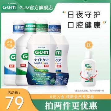 亲测好用!日本进口,GUM 全仕康 牙周护理漱口水500ml*2瓶