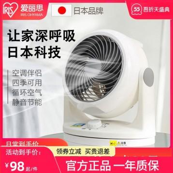 室内自然风【经济节能】日本IRIS 爱丽思 PCFHD-15NC 小型空气循环扇