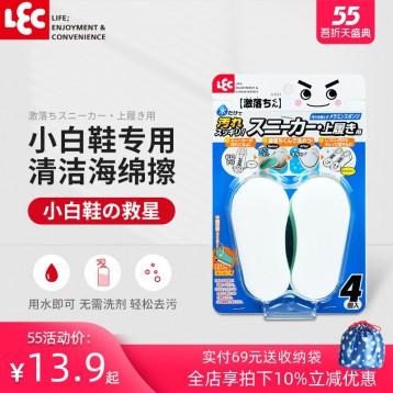 小白鞋专用:日本LEC 激落君魔力海绵擦 鞋擦(4块入)