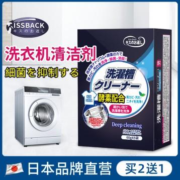 酵素深度清洁抑菌:日本Kissback 洗衣机槽清洗剂60g*5袋