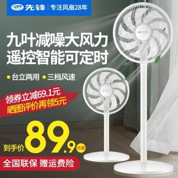 性价比优选:先锋 专利9叶柔风电风扇 DLD-D17