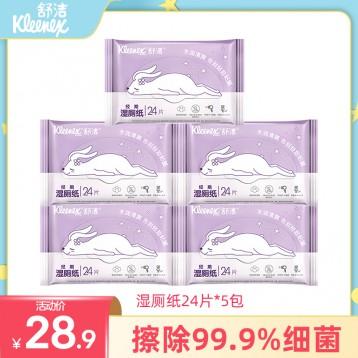 擦除99.9%细菌【新包装】舒洁湿厕纸 私处清洁便携湿巾纸24片*5包