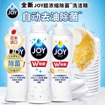 日本銷量冠軍:除菌去油不傷手 JOY超濃縮洗潔精 170ml*3瓶(2種香型)
