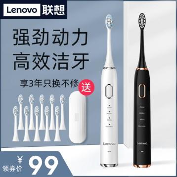 充电式声波软毛:联想 电动牙刷+配5个刷头