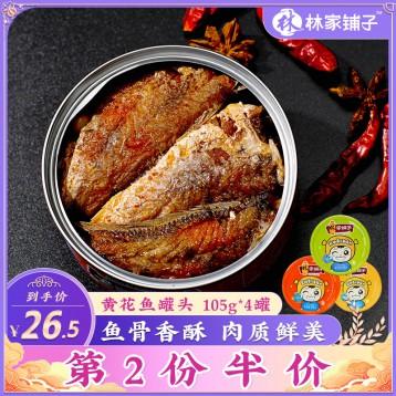 林家铺子 深海香酥黄花鱼罐头105g*4罐
