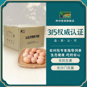 无抗无菌【北京农业好品牌】神州绿源 谷物鲜鸡蛋40枚2kg