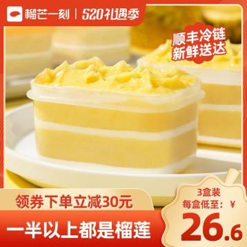 一半都是榴莲肉【独享小盒】榴芒一刻 榴莲千层蛋糕盒子120g*3盒