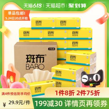 纯竹浆0添加:斑布 原色竹纤维抽纸大码3层90抽24包