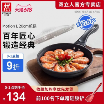 【比0点抢购更便宜】双立人20cm不粘煎锅炒锅平底锅