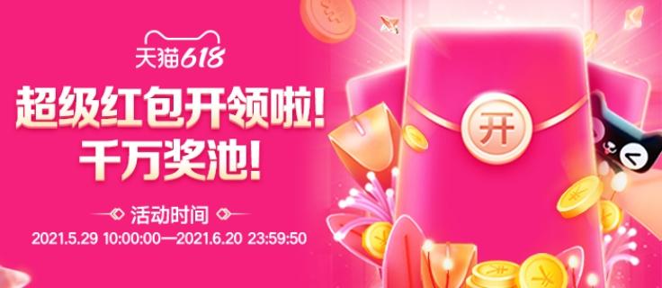 618超级红包-app.jpg