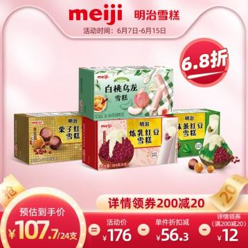 明治 meiji【24支】經典口味冰淇淋 三口味組合
