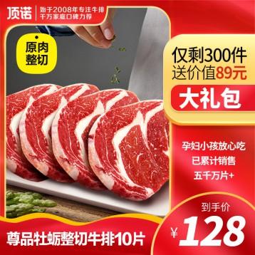 線下超市10年老品牌:澳洲進口肉 頂諾 原肉整切牛排10片1000g