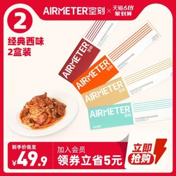 米其林3星品質【快手料理】空刻 番茄肉醬意大利面 多口味2盒組
