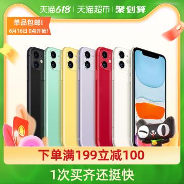 天猫618【现货顺丰速发】Apple/苹果 iPhone 11 手机现货国行 新版