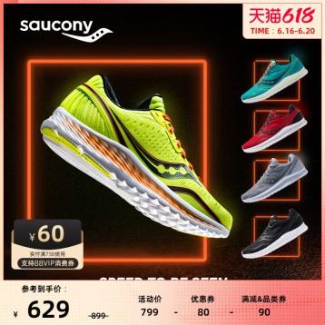 男子竞速跑鞋:Saucony 索康尼 KINVARA菁华11 比赛竞速跑鞋(多色)
