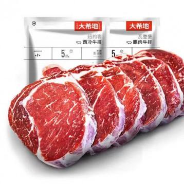不挑手艺:大希地整切调理牛排10片装+送2片整切牛排