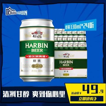 实惠!Harbin哈尔滨啤酒醇爽330ml*24听整箱