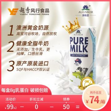 3.2g蛋白 澳洲原裝進口:澳格堡 Augsbor 全脂純牛奶250ml*24盒整箱
