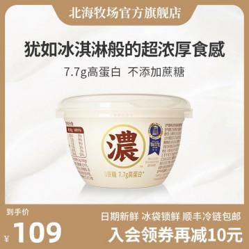 0蔗糖冰激凌口感:北海牧場濃 高蛋白低溫鮮牛奶發酵特濃原味酸奶12杯