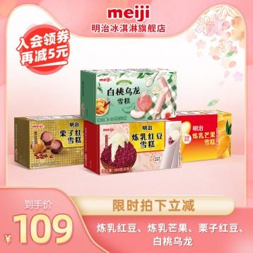 紅豆系列22支組!明治meiji冰淇淋 抹茶紅豆12支+栗子紅豆*6支+煉乳紅豆*2支+煉乳芒果*2支
