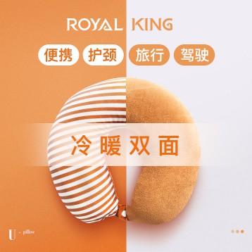 妻子浪漫旅行同款:泰国进口 Royal King 天然乳胶U型枕护颈枕(四色)