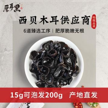 西贝供应商:厚耳黑 东北特产黑木耳礼盒装 150g