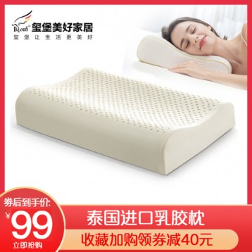 重回史低价:出口品牌 玺堡 泰国进口天然乳胶枕头