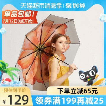 防紫外线99%【晴雨两用】蕉下双层防晒伞太阳伞 三折伞