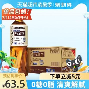 0脂不含糖:SUNTORY  三得利 乌龙茶500ml*18瓶