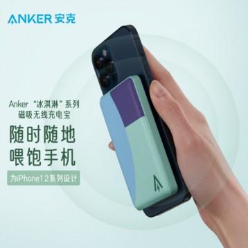 隨時隨地喂飽手機【磁吸無線】Anker安克 多彩冰淇淋系列磁吸無線充電寶(三色)