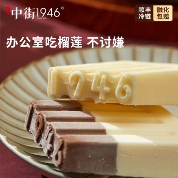 有故事的雪糕哦【75年老字號】中街1946雪糕10支組(黑白半巧6支+一瓣榴蓮4支)