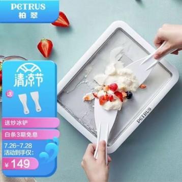 柏翠 Petrus【不插電】家用炒冰機 炒酸奶炒水果的炒冰盤 PET035