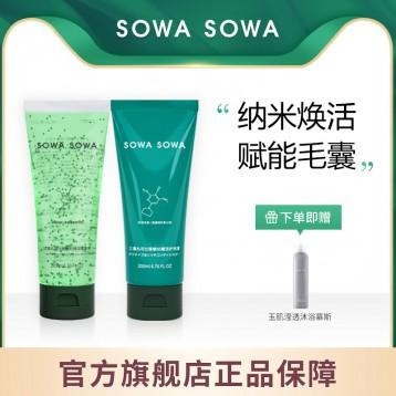 日本高端護膚品牌【新品】sowasowa三蛋丸 可比落維B5賦活洗護套裝