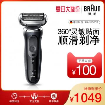 博朗 Braun【7系往復式】小獵豹 70-N1000s男士電動剃須刀